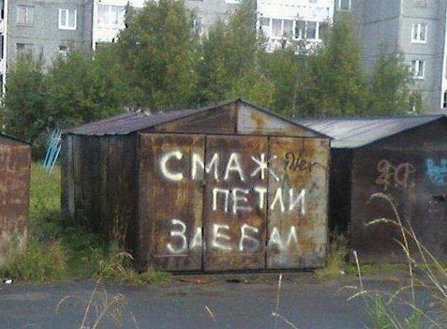 граффити-Россия-смешные-надписи-гараж-61707