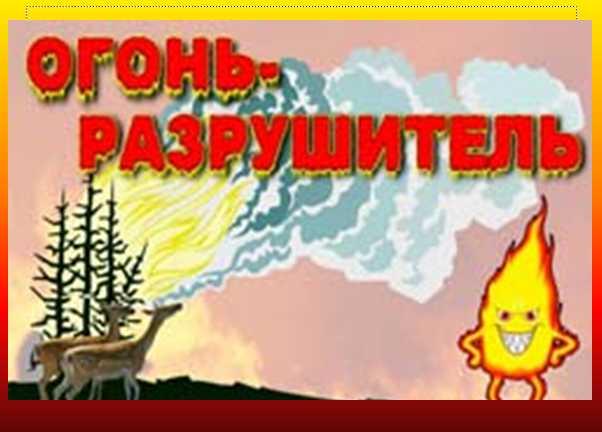 urok-po-osnovam-pogarnoy-bezopasnosti-dlya-nachalnoy-shkoli