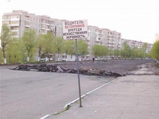 дураки-дороги-Россия-песочница-260364