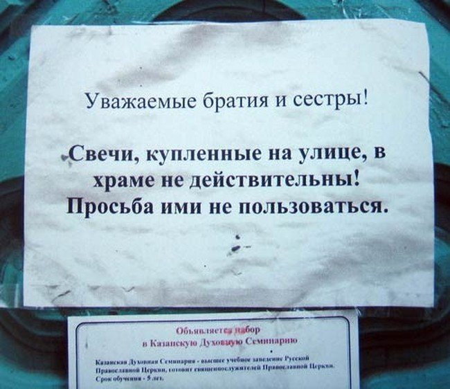 1258903718-cerkovnye-prikoly-13-foto_AddFun.ru_1