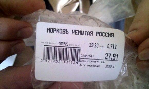 1347702326_morkov-nemytaya-rossiya
