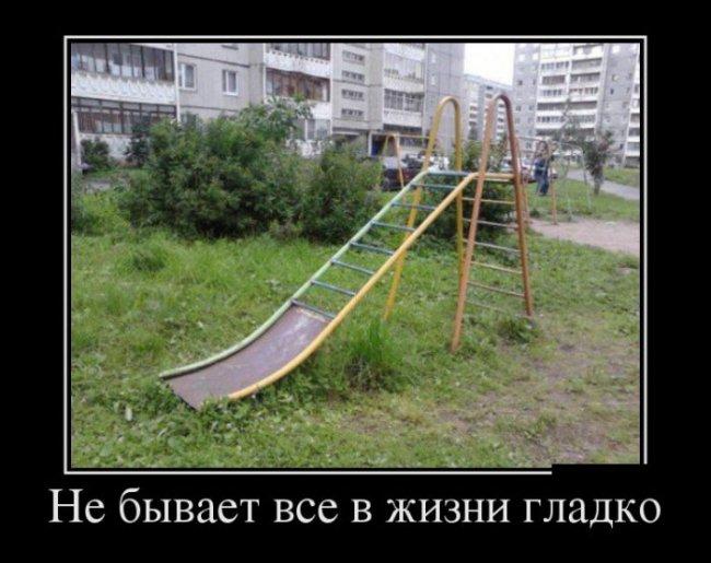 1359275224_demotivatory_26
