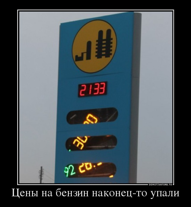 Бензин прикольные картинки
