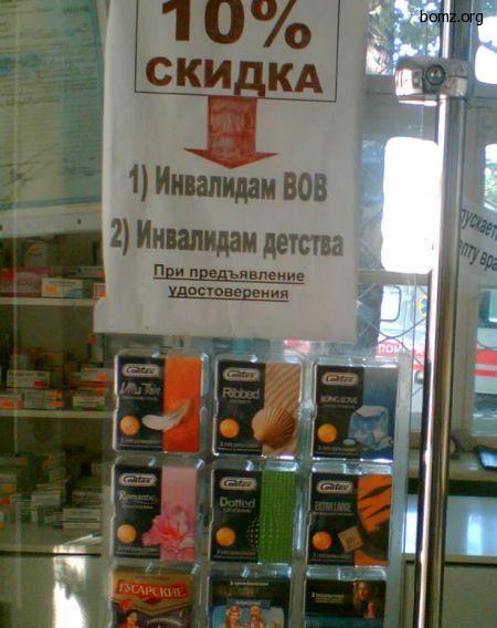 993451-2010.11.16-05.33.01-bomz.org-lol__prikol_skidka_na_prezervativiy