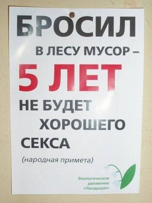 1350848767_brosil-musor-ne-budet-seksa