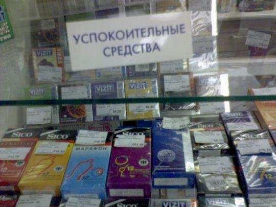 объявление-в-аптеке