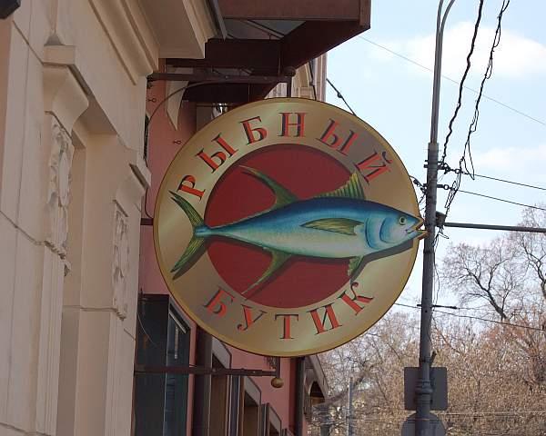 fishbutique
