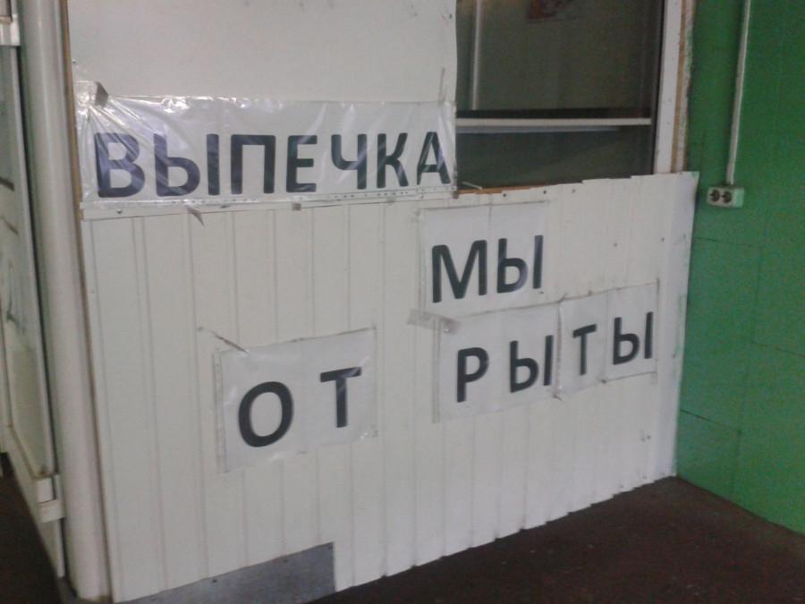 омск-сделал-сам-еда-выпечка-1336477