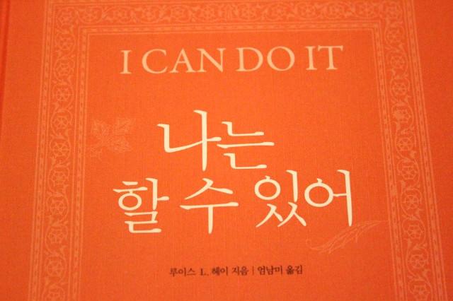 나는_할수_있어I can do it
