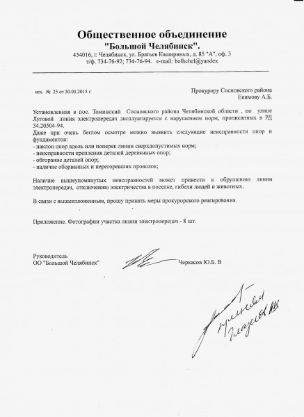 Письмо в прокуратуру по столбам 001.jpg