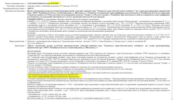 Реестр расчетной санитарно-защитной зоны..JPG