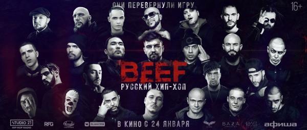 Beef: Русский хип-хоп. Что мы узнали из фильма Ромы Жигана