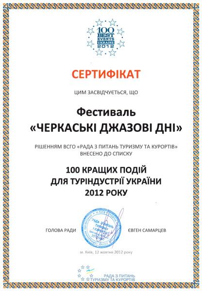 джазови дни сертификат