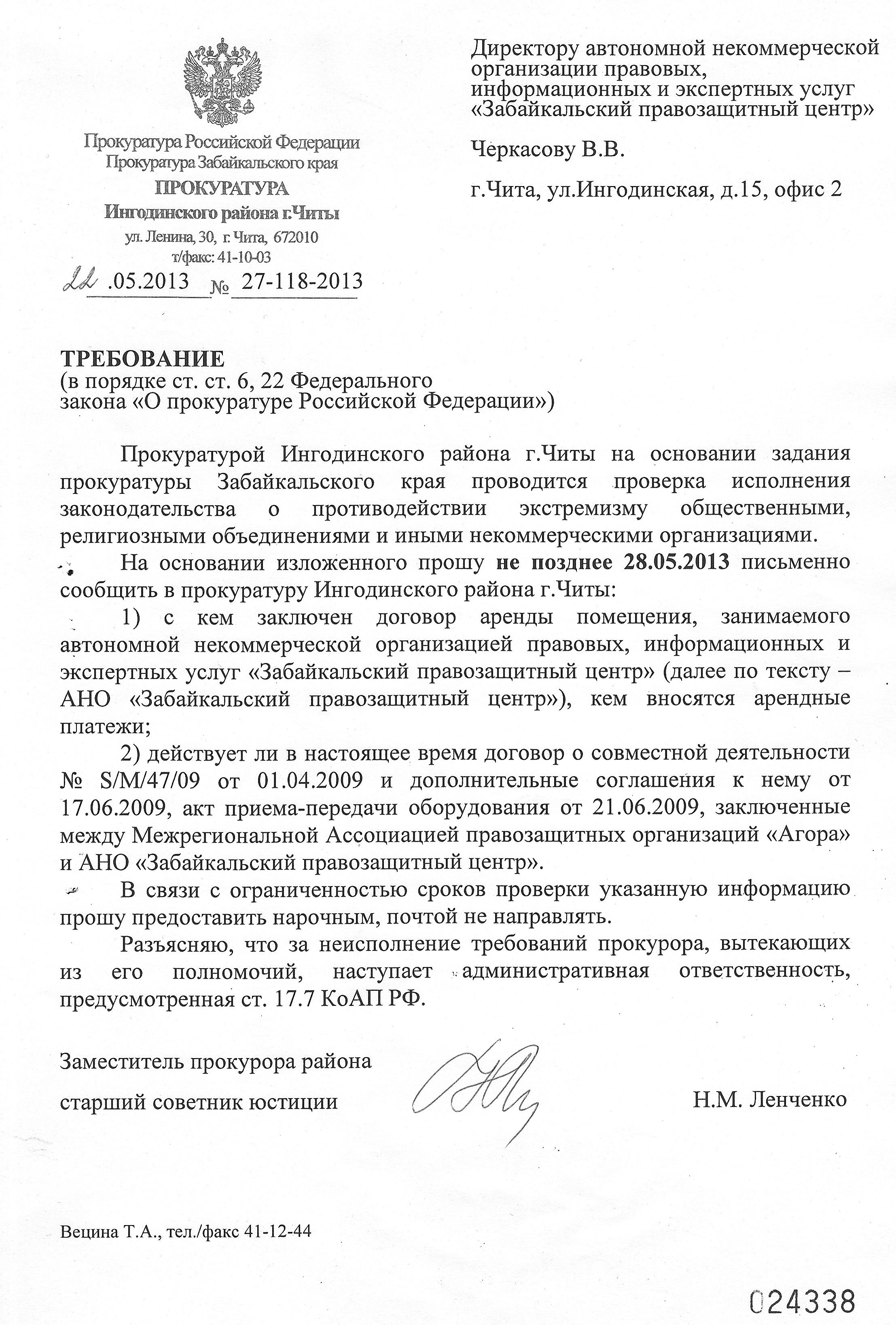 06. Требование прокуратуры по аренде