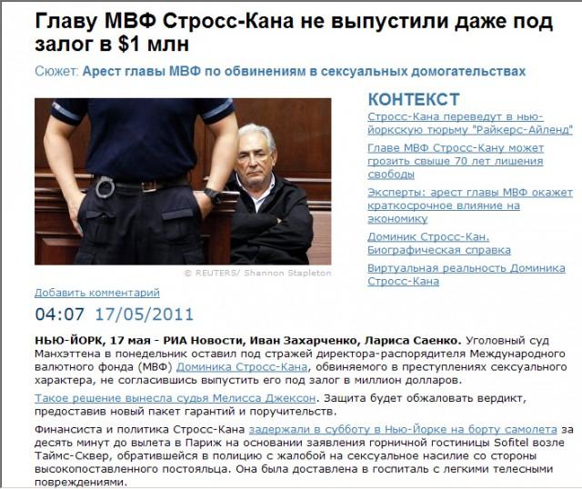 Главу МВФ Стросс-Кана не выпустили даже под залог в $1 млн
