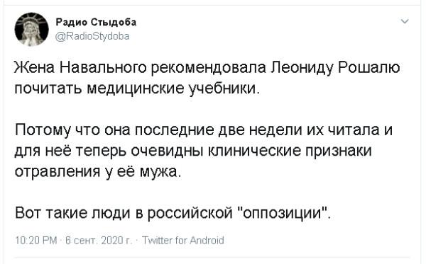 Жена Навального и Достоевский