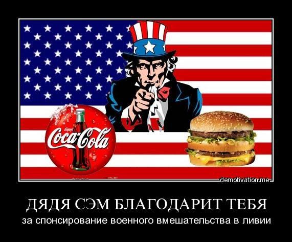 """2Н: Купил """"Кока-Колу"""" - профинансировал агрессию"""