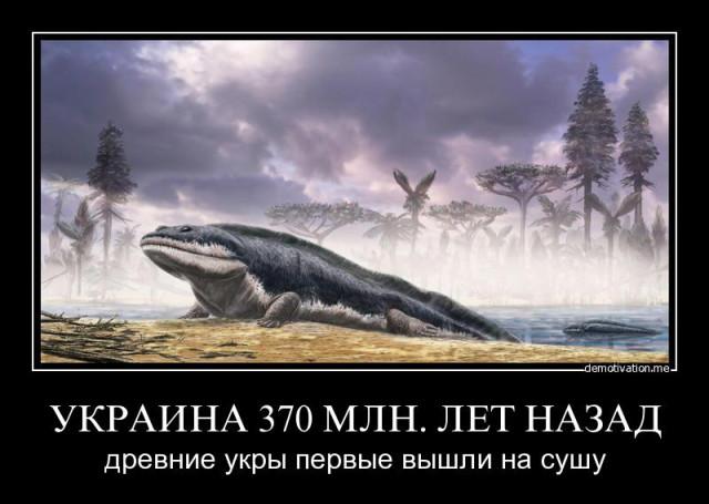 3Н: История Украины уходит вглубь веков... и конца не видно :-)