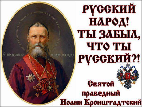 Св.прав Иоанн Кронштадский