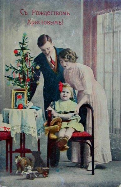 Рождественская дореволюционная открытка