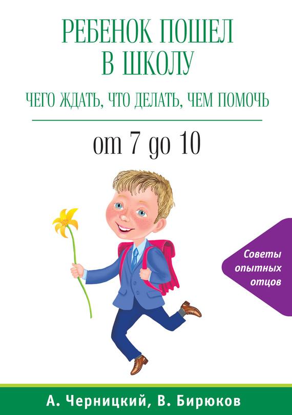 3-я книжечка обложка с сайта ЛитРес