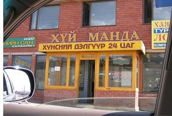монгольский ЗАГС