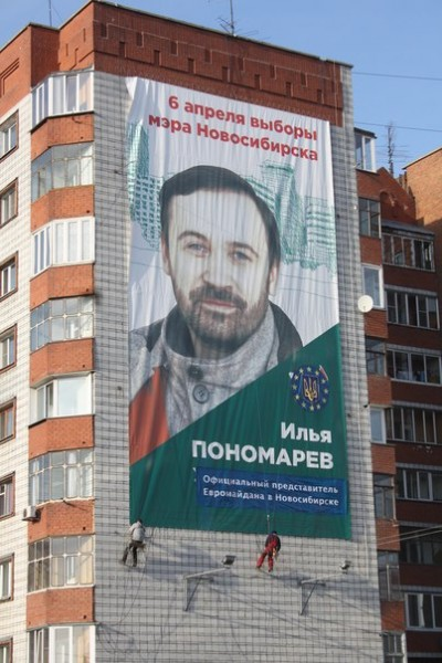 пономарев-майдан2
