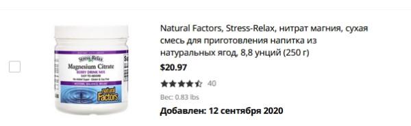 Natural Factors, Stress-Relax, цитрат магния отзывы.jpg