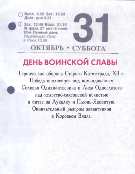 __Китежград