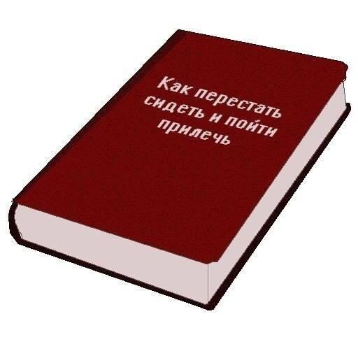 __книга про полежать