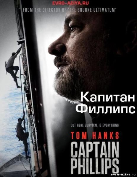 kapitan_fillips