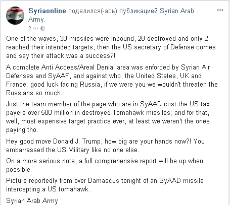 Ночная атака по Сирии. Оценка её результатов