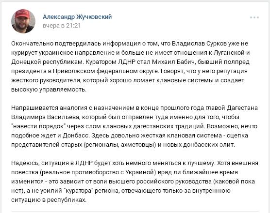 Вместо Суркова украинское направление в Кремле теперь курирует другой