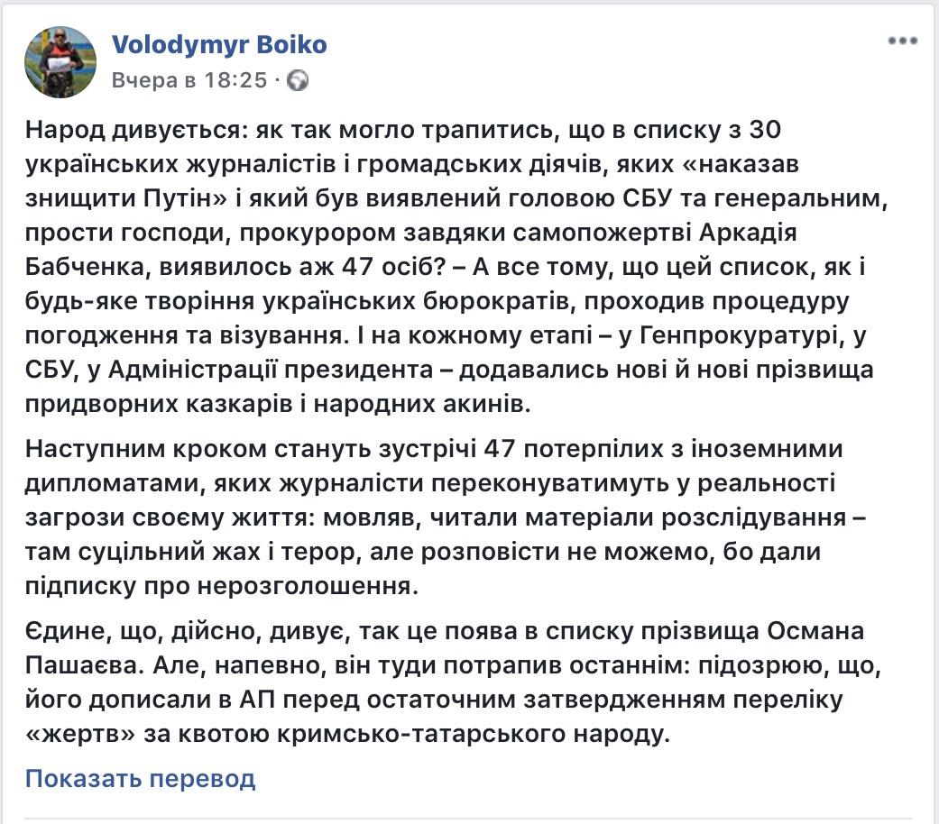 Фейковый список Луценко.