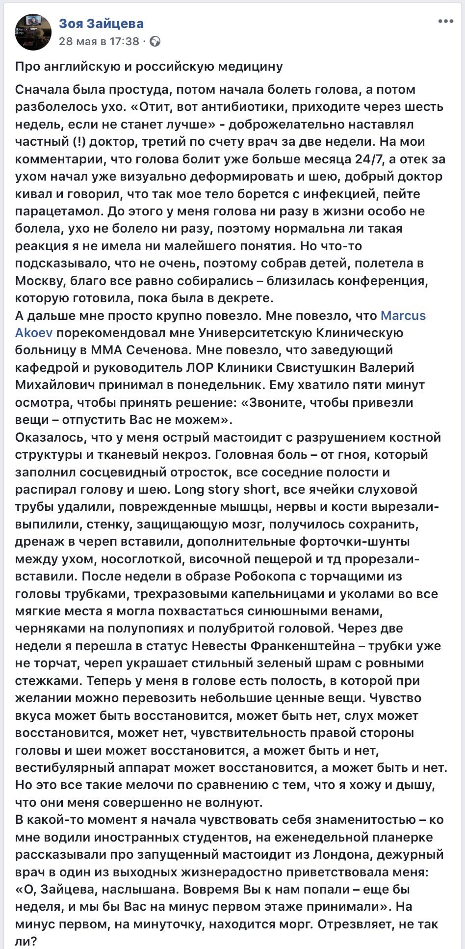 Английская, американская и российская медицина