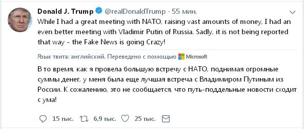 Трампу встреча с Путиным понравилась больше саммита НАТО