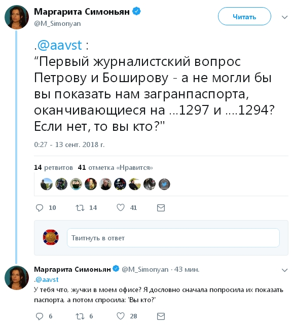 Двое из Солсбери вышли на связь . Петров и Боширов дали интервью