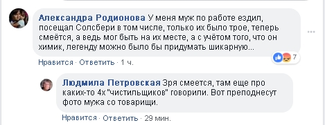 О реакции британцев на интервью Петрова и Боширова