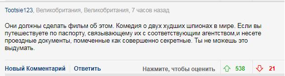"""Интересная новость про Петрова и Боширова. Но тема про """"новичок"""" осталась не раскрыта"""