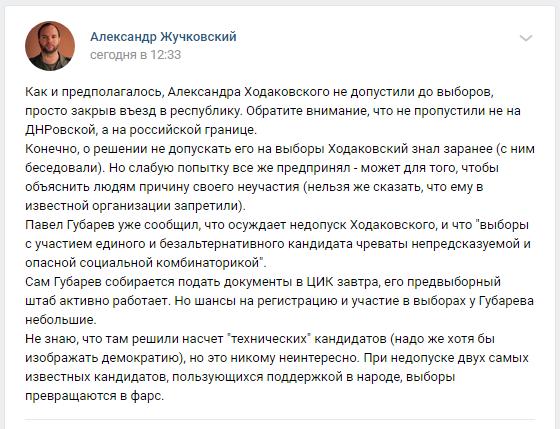 Новости из ДНР.  Ходаковского не пустили в республику