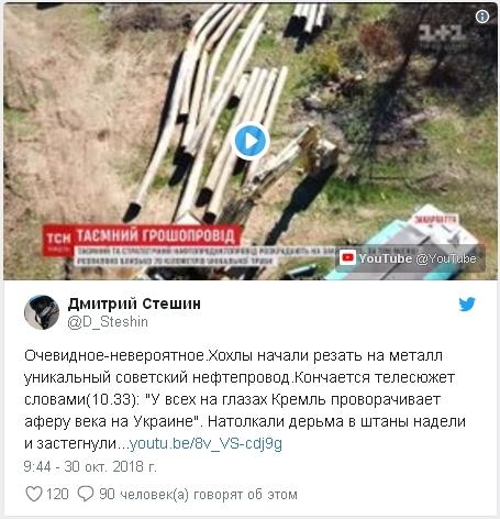 """""""Рука Кремля"""" уничтожает уникальный советский нефтепровод в Закарпатье"""