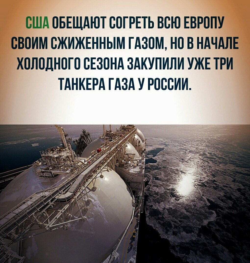 США покупают российский газ, свой продали в Азию
