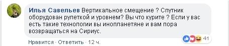 Бред Киева о проседании Крымского моста. Комментарии читателей