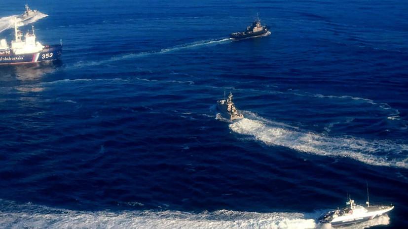 О задержание двух украинских кораблей (не считая буксира)