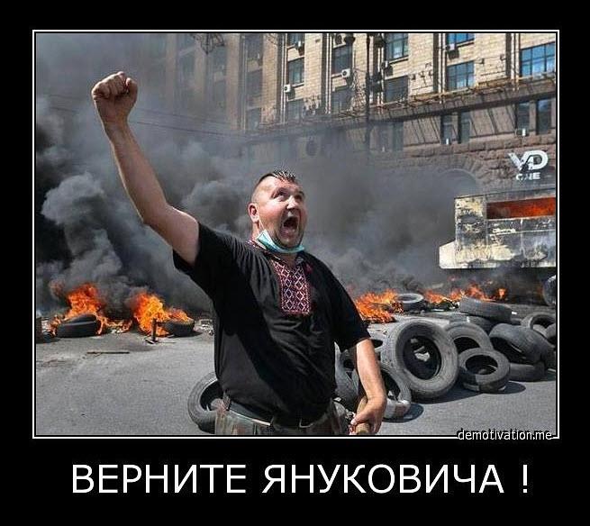 Верните Януковича! Всё познаётся в сравнении
