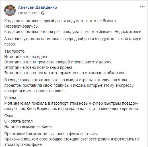 Гиперлуп на Борисполь снова сломался