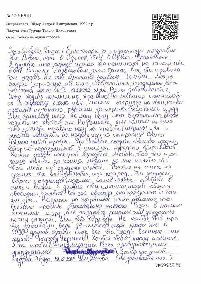 Письмо ВМСУшника из российского СИЗО