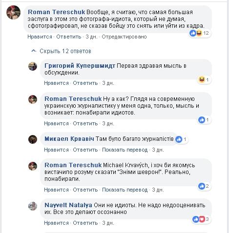 """Израильский военный инструктор на Украине: """"Когда же вы угомонитесь, защитники СС!"""""""