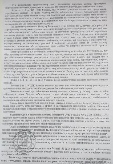 Бывший Винницкий митрополит Симеон хочет восстановиться в должности в УПЦ через суд