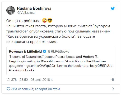 Вашингтонские таблоиды странно поменяли риторику о России и об Украине